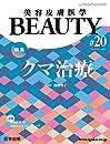 美容皮膚医学BEAUTY 第20号 Vol.3 No.7, 2020 特集:クマ治療