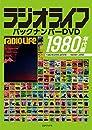 ラジオライフ バックナンバーDVD 1980年代編(本誌106冊+付録10冊のPDFを収録)