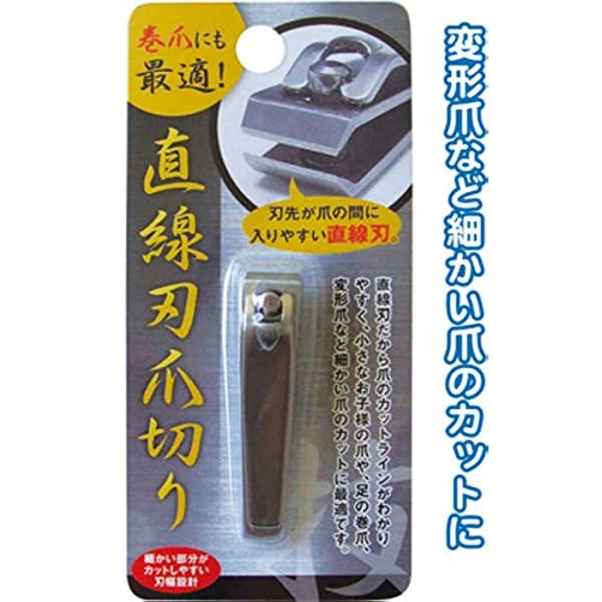 費やすアンティークバックグラウンド巻爪にも最適!直線刃ステンレス爪切り 【まとめ買い12個セット】 18-601