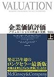 企業価値評価 第6版[上]――バリュエーションの理論と実践【CD-ROM無し】