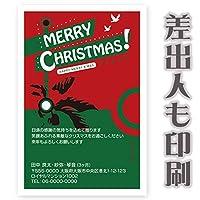 【差出人印刷込み 30枚】 クリスマスカード XS-56 ハガキ 印刷 Xmasカード 葉書