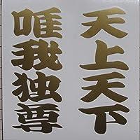 オリジナルステッカー 【四字熟語】 天上天下唯我独尊 (ゴールド) KJ-3229