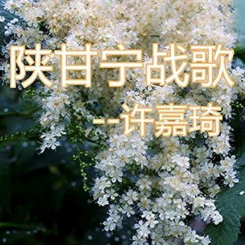 陕甘宁战歌