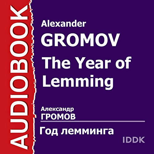 The Year of Lemming [Russian Edition] audiobook cover art