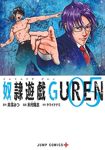 奴隷遊戯GUREN 5 _0
