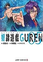 奴隷遊戯GUREN 第05巻