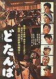 どたんば[DVD]