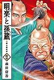 明楽と孫蔵 11 (アクションコミックス)