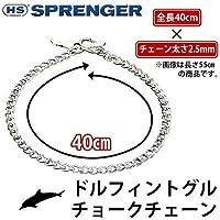 ドルフィントグルチョークチェーン Herm Sprenger ハームスプレンガー 40cm×2.5mm