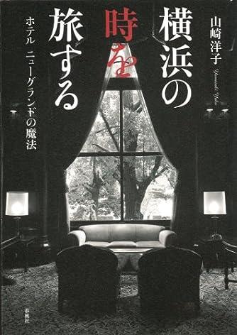 横浜の時を旅する (ホテルニューグランドの魔法)