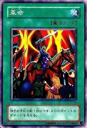 【シングルカード】遊戯王 革命 B3-49 ノーマル