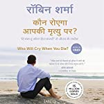 Who Will Cry When You Die? (Hindi) cover art