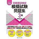 日商簿記検定模擬試験問題集3級【2021年度版】