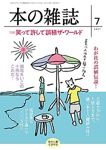 本の雑誌457号2021年7月号