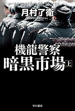 機龍警察 暗黒市場 上 (ハヤカワ文庫JA) (ハヤカワ文庫 JA ツ 1-10)