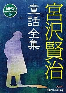 宮沢賢治童話全集 (全74話収録)