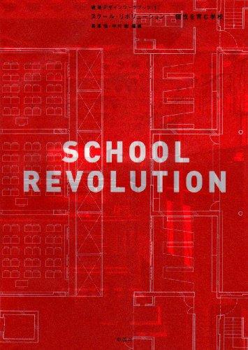 スクール・リボリューション―個性を育む学校 (建築デザインワークブック)の詳細を見る