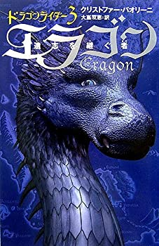 Eragon 4789729605 Book Cover