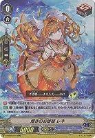 煌きのお姫様 レネ RR ヴァンガード Primary Melody v-eb05-016