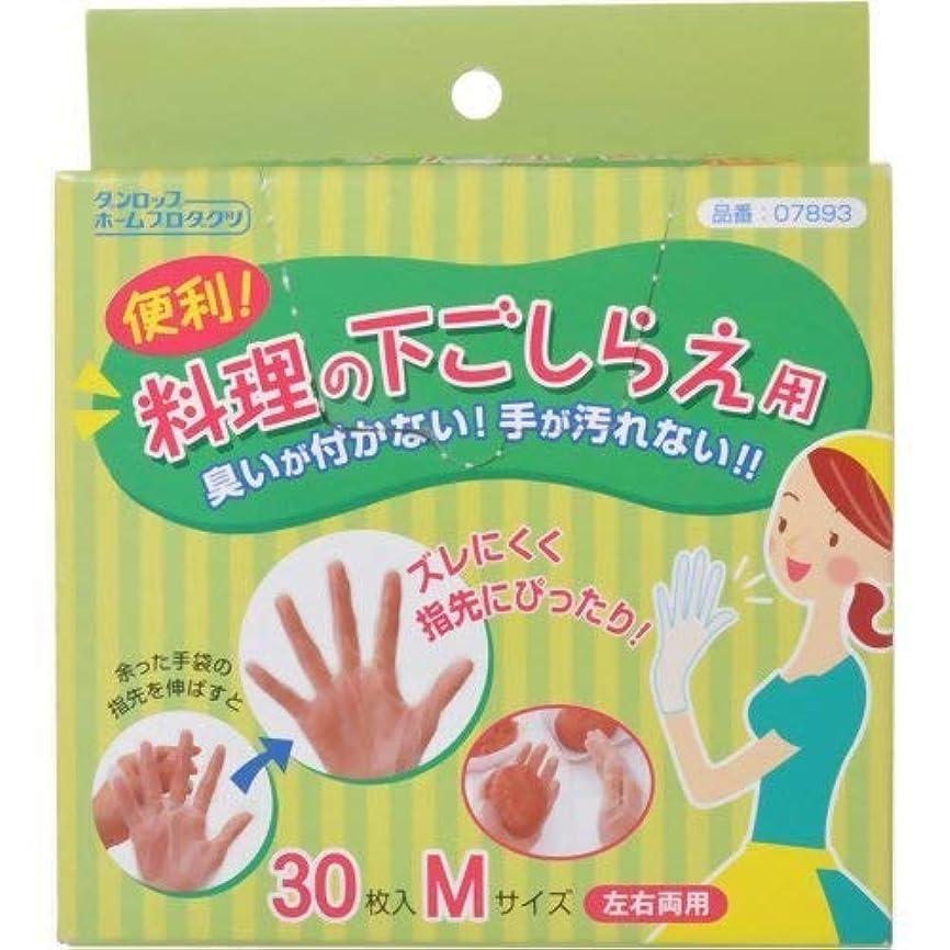 失効相互カプラー料理の下ごしらえ用手袋 30枚入 ×60個