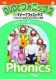DVDでフォニックス (3) マナーでフォニックス!