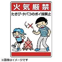 837-01 公共イラスト標識 火気厳禁 たきび・タバ