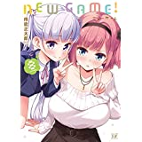 NEW GAME! 8巻 (まんがタイムKRコミックス)