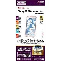 ラスタバナナ 反射防止(アンチグレア)フィルム タッチガードナー Disney Mobile on docomo DM-02H用 T733DM02H