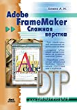 Adobe FrameMaker. Сложная верстка