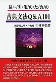 続・先生のための古典文法Q&A101