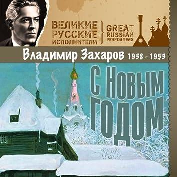 С Новым годом (1938 - 1953)