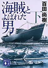 海賊とよばれた男(下) (講談社文庫)