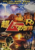超ムーの世界R9[DVD]