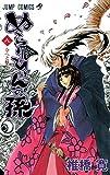ぬらりひょんの孫 8 (ジャンプコミックス)