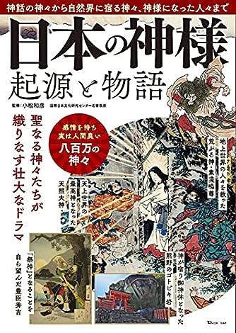 日本の神様 起源と物語 (TJMOOK)