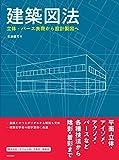 建築図法: 立体・パース表現から設計製図へ