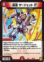 デュエルマスターズ DMEX16 28/100 轟音 ザ・ジェットV (レアリティ表記無し) 20周年超感謝メモリアルパック 技の章 英雄戦略パーフェクト20 (DMEX-16)