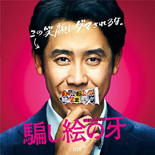 映画「騙し絵の牙」オリジナル・サウンドトラック