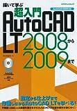 超入門AutoCAD LT 2008から2009まで (エクスナレッジムック―CAD&CG MAGAZINE)