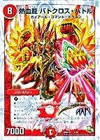 熱血龍 バトクロス・バトル/デュエルマスターズ 燃えよ龍剣ガイアール(DMD18)/シングルカード