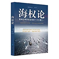 Sea Power - one of the ten masterpiece to affect the course of world history(Chinese Edition)