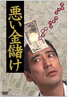 悪い金儲け [DVD]