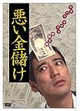 悪い金儲け[DVD]
