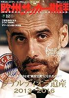 欧州サッカー批評(12) (双葉社スーパームック)