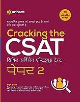 Cracking The CSAT Paper-2 (Hindi)