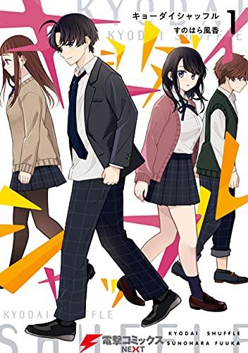 キョーダイシャッフル 1 (電撃コミックスNEXT)