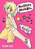 私のおウチはHON屋さん(4) (ガンガンコミックスJOKER)