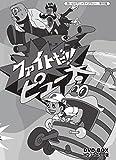 想い出のアニメライブラリー 第55集 ファイトだ!! ピュー太 HDリマスター DV...[DVD]