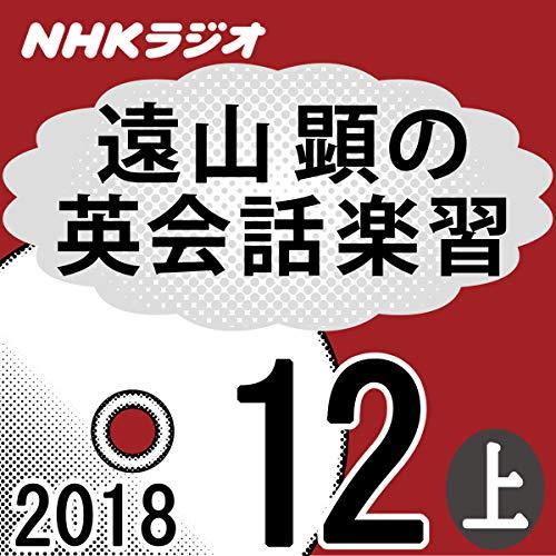 『NHK 遠山顕の英会話楽習 2018年12月号 上』のカバーアート