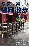 写真で楽しむ 福岡散歩: 〜東比恵エリア〜 写真で楽しむシリーズ (Fukuoka Publishing)